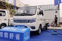 福田 祥菱M1 1.5L 115马力 汽油 2.55米双排栏板微卡(www.js77888.com)(BJ1032V5PV5-01) 卡车图片
