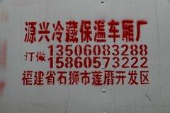 华菱 汉马 345马力 8X4 冷藏车(HN5310XLCX34D6M5)