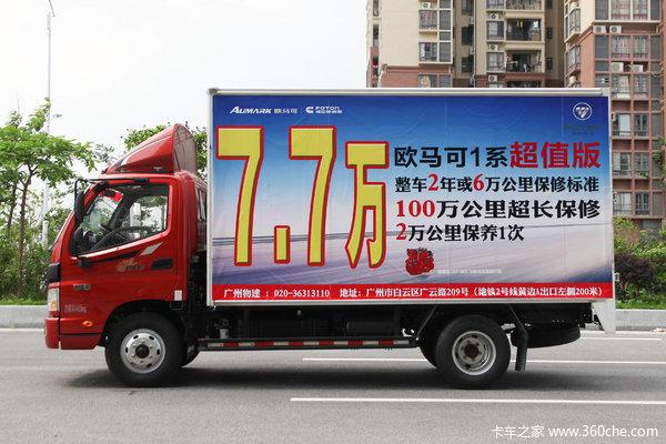 优惠0.4万欧马可3系箱式载货车促销中