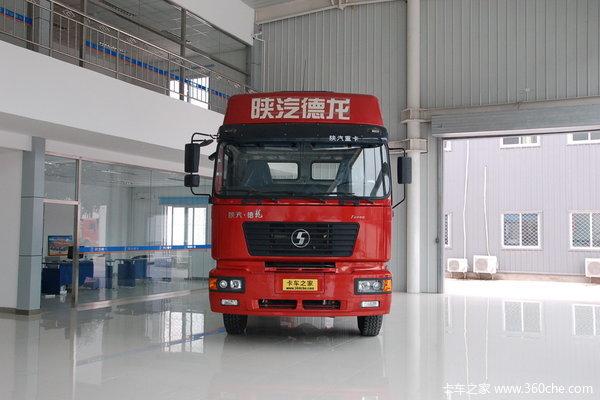 陕汽德龙F2000降1.3万