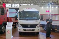 东风 凯普特 3.4米单排纯电动厢式轻卡(EQ5070XXYACBEV)