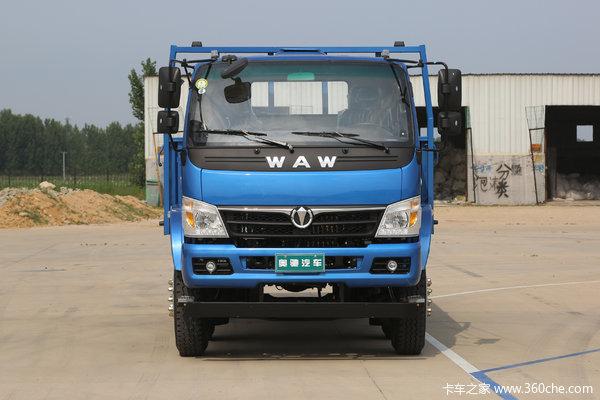 奥驰D系载货车火热促销中 让利高达1.9万