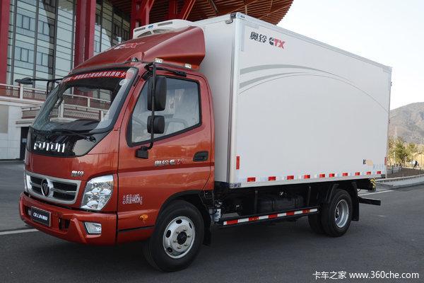 直降2.5万元奥铃CTX冷藏车促销中