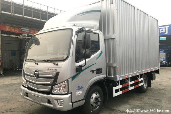 欧马可S3载货车火热促销中 让利高达0.98万