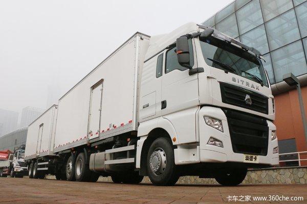 降价促销SITRAKC7H载货车仅售34万