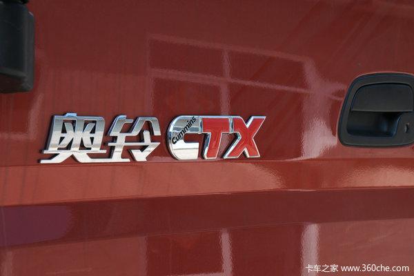 奥铃CTX载货车火热促销中 让利高达1.8万