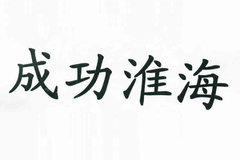 成功淮海HH465Q/P-A 60马力 1L 国四 汽油发动机
