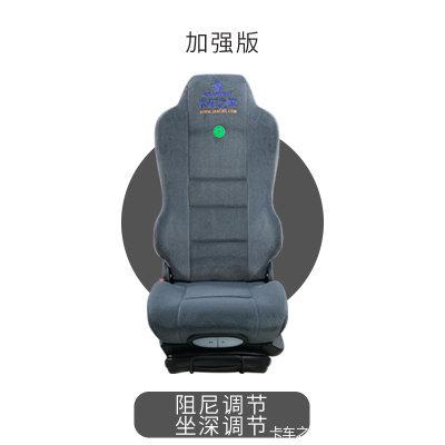 卡车之家定制 格拉默座椅 升级加强版 有效降低久坐脊椎肌肉损伤