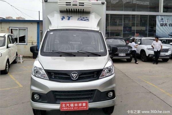 购祥菱V冷藏车 享高达0.1万优惠