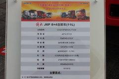 解放 J6P重卡 370马力 8X4 8.8米自卸车(CA3310P66K24L7T4AE) 卡车图片