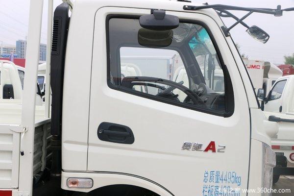 降价促销信阳奥驰A系载货车仅售7.22万