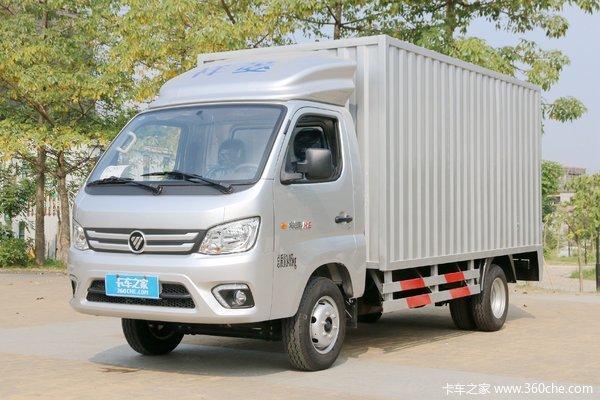 优惠0.18万广州祥菱M2载货车促销中
