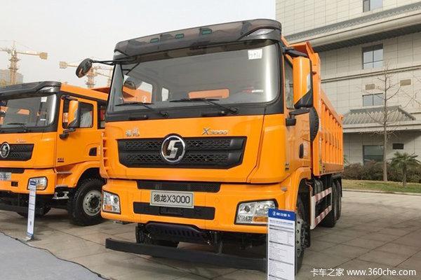 降价促销德龙X3000自卸车仅售45.65万