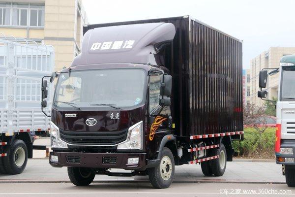 购豪曼H3载货车 享高达0.5万优惠