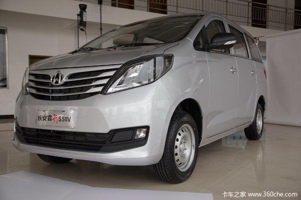 降价促销睿行S50V封闭货车仅售5.69万