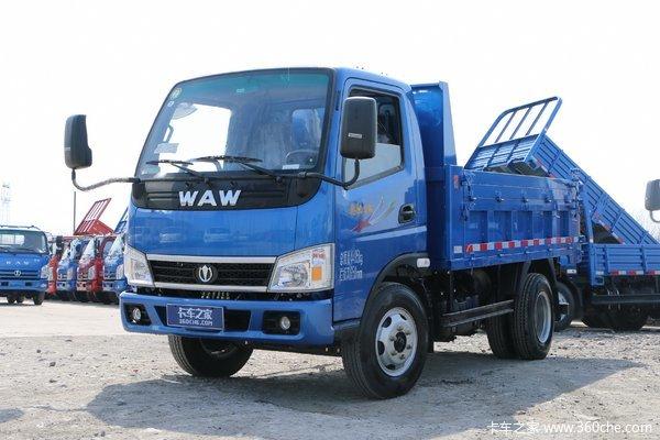 飞碟奥驰 宏瑞T系列 87马力 4X2 3.2米自卸车