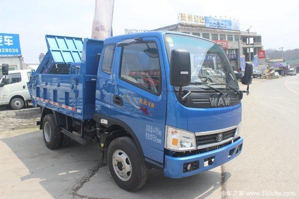 仅售7.48万徐州奥驰T系自卸车优惠促销