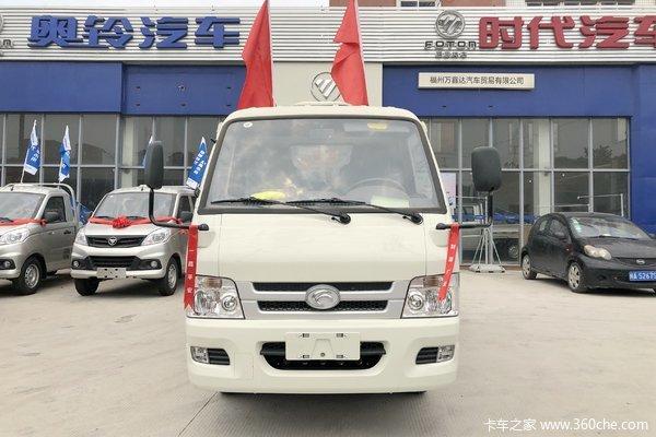 降价促销福田时代驭菱载货车直降0.2万元