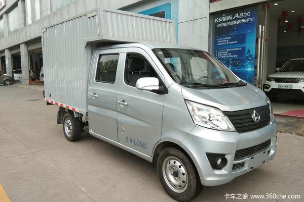 回馈客户长安星卡载货车仅售3.95万
