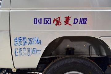 时风 风菱D 82马力 4X2 2.595米自卸车(SSF3042DDJ41-1)图片