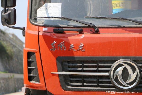 优惠3万 北京市东风天龙KC自卸车火热促销中