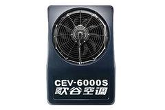 歌谷CEV-6000S 背挂式直流车载空调