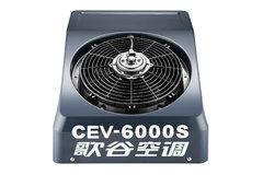 歌谷CEV-6000S 顶置式直流车载空调