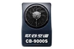 歌谷CB-9000S 直流车载空调