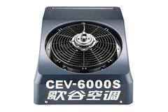 歌谷CT-9000S 直流车载空调