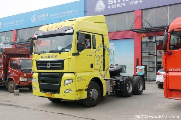 中国重汽 汕德卡SITRAK C7H重卡 480马力 6X4牵引车