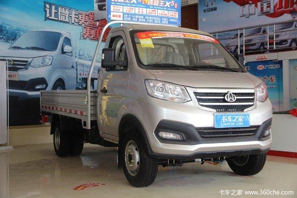 降价促销长安跨越王X3载货车仅售4.79万