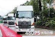 广汽日野 700臻值系 基础版 480马力 6X4牵引车(YC4251SS1EK5)