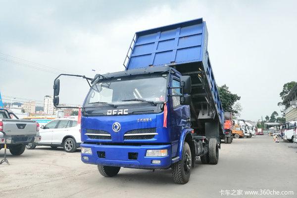 降价促销南京福瑞卡F15自卸车仅售12万