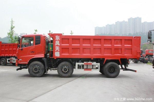 回馈客户东风天锦6米8自卸车优惠促销中