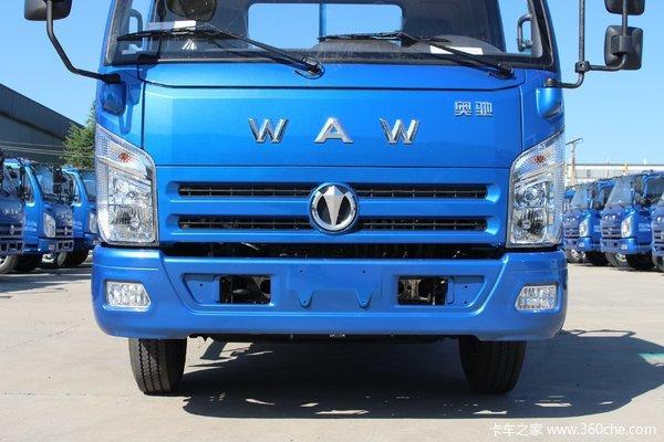 回馈客户徐州奥驰A系载货车仅售7.50万