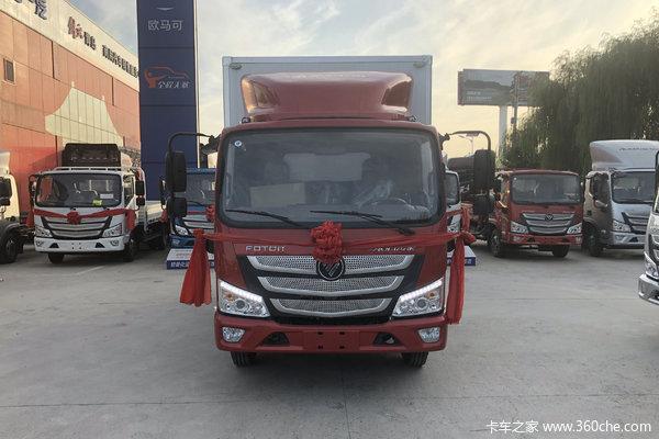 福田 欧马可E版 定制版 110马力 4.14米单排厢式轻卡(中体)(BJ5045XXY-F2)