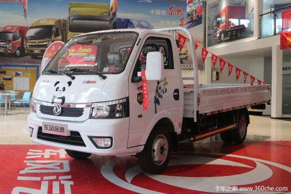 回馈客户东风途逸载货车仅售6.38万元