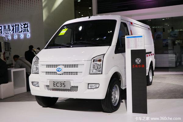 回馈客户EC35电动封闭厢货仅售9.10万