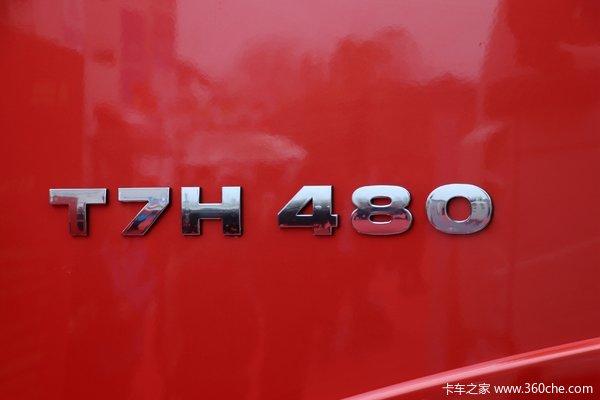 交1万抵2.5万漯河重汽T7H牵引车促销中