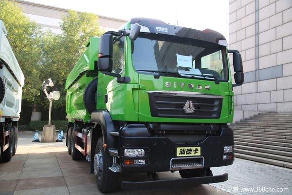降价促销SITRAKG7H自卸车仅售37.48万