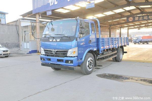 奥驰D系载货车限时促销中 优惠0.3万
