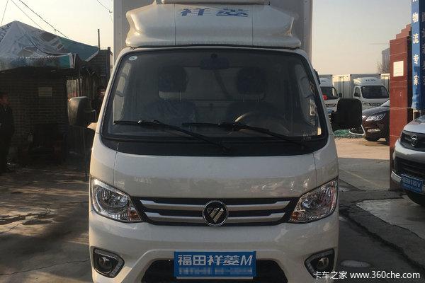 回馈客户晟盟祥菱M1冷藏车仅售7.68万