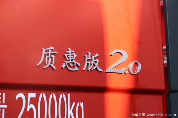 解放J6P-460马力质惠版2年免息大促销!!!
