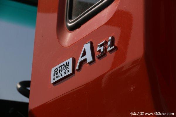 优惠0.5万上海海航江淮格尔发A5自卸车促销中