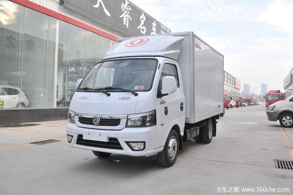 优惠1万温州东风途逸载货车钜惠促销中
