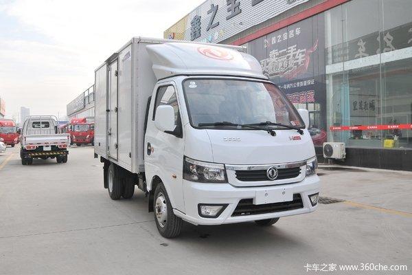 仅售5.35万元深圳途逸载货车优惠促销
