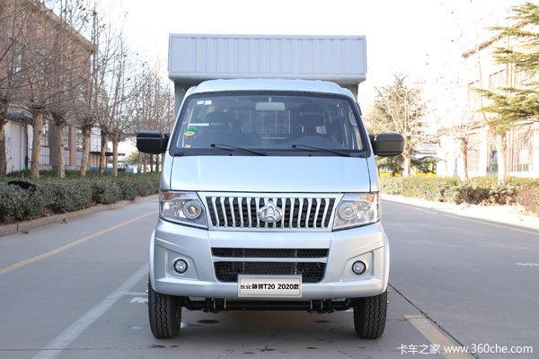 降价促销长安神骐T20载货车仅售5.54万