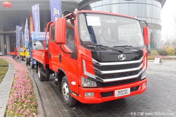 回馈客户合肥快运H系载货车仅售10.90万