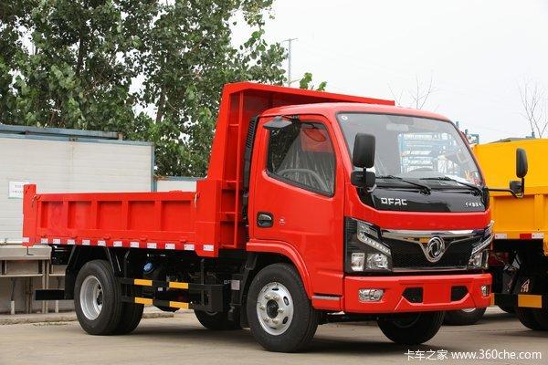 降价促销东风福瑞卡R5自卸车优惠0.3万