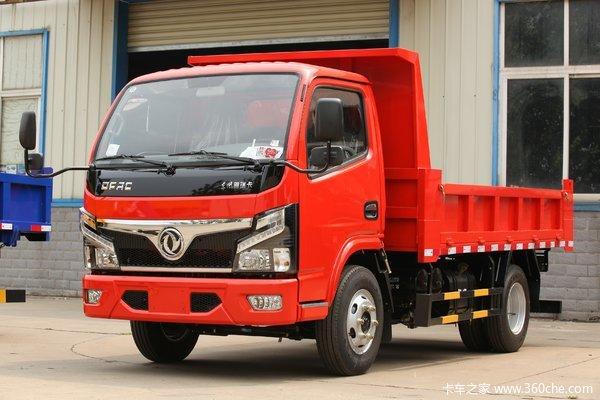 降价促销 东风福瑞卡R5自卸车优惠0.3万